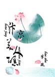 汴京美人醮